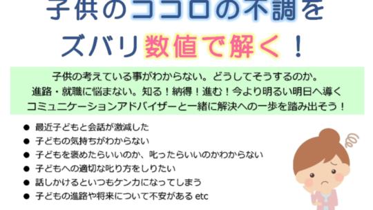 ~親子診断キャンペーン中~(11月11日まで)