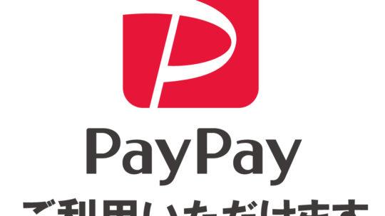 「paypay」「au pay」ご利用いただけます